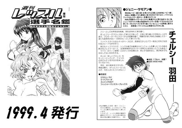 週刊レッスル増刊 選手名鑑